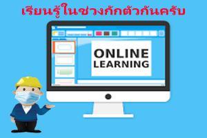 e-learning รวมแหล่งเรียนรู้ออนไลน์