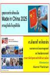 """เอกสาร """"Made in China2025 :เศรษฐกิจจีนในยุคดิจิทัล"""""""