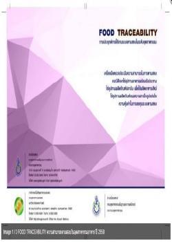 E-Book-58TRA FOOD TRACEABILITY ความสามารถตามสอบในอุตสาหกรรมอาหาร ปี 2558