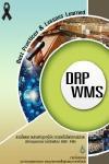 E-Book-59WMS การใช้ระบบเทคโนโลยีสารสนเทศเพื่อการจัดการระบบโลจิสติกส์ DRP, WMS ปี 2559