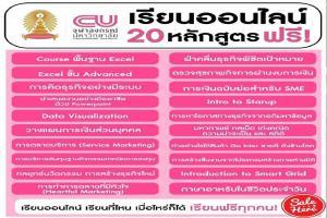 คอร์สเรียนออนไลน์  CHULA MOOC