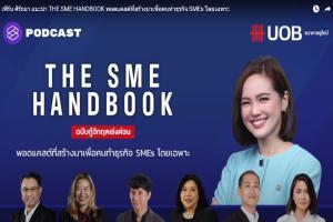 SME คู่มือ SME ฉบับกู้วิกฤตเร่งด่วน กับ UOB (THE SME HANDBOOK by UOB)