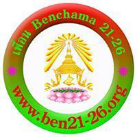 ชมรมเพื่อนเบ็ญจะมะ รุ่น 2521-2526 www.ben21-26.org