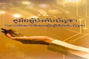 e-book_law หนังสือ : คู่มือผู้บังคับบัญชาในการรักษาวินัยของผู้อยู่ใต้บังคับบัญชา (พฤษภาคม 2557)