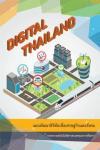 E-Book แผนพัฒนาดิจิทัลเพื่อเศรษฐกิจและสังคม