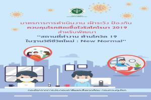 E-Book มาตรการการดำเนินงานเฝ้าระวังป้องกันควบคุมโรคติดเชื้อไวรัสโคโรนา 2019 สำหรับพัฒมนา